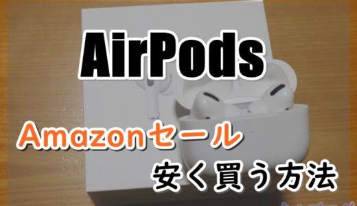 【最大2,903円お得】Amazonファッションタイムセール祭り2021でAirPods Pro/AirPods2を安く買う方法!