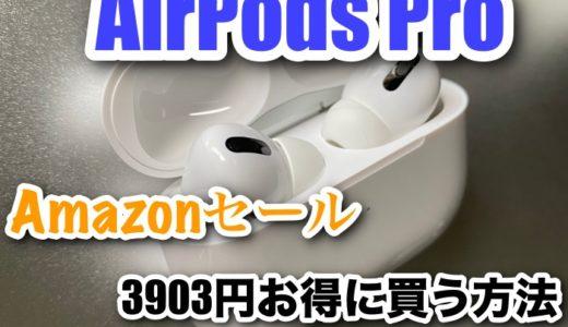 【最大2,903円お得】Amazon初売り セール2021でAirPods Pro/AirPods2を安く買う方法!