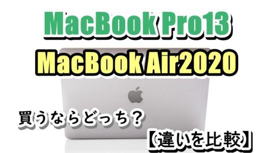 MacBook Air2020とPro13どっちを買ったほうがいいの?【違いを比較】