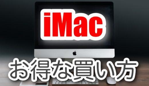 【最大16%OFF】iMacを安く買いたい!お得に買う方法とは?