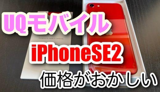 【価格破壊】UQモバイルのiPhoneSE2の価格がおかしい。