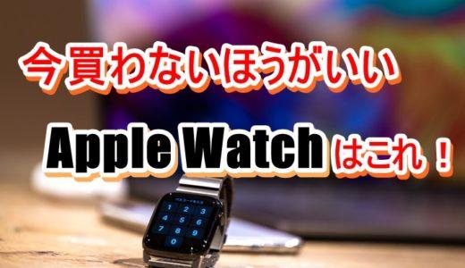 【2021】今AppleWatchを買うならどれがおすすめ?