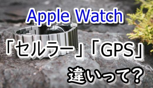 【失敗しない】Apple Watchはセルラー?GPSどっちを買うのが正解?
