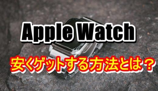 【最大15%OFF】Apple Watchを安くお得に買う方法とは?【2021最新版】