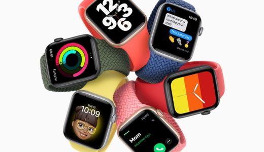 Apple WatchSE 最新情報!発売日・価格・新機能etcまとめ!
