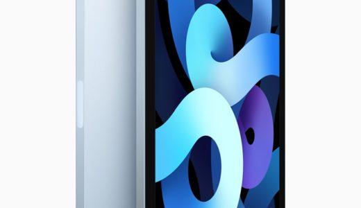 【新型iPad Air4】レビュー!買う価値はあるのか?在庫・サイズ・値段・ケース・品切れ情報など。