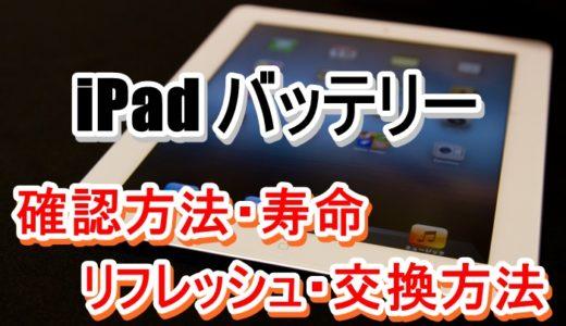 iPadバッテリーの確認方法や寿命、リフレッシュ、交換方法について【まとめ】
