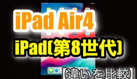 iPad Air4とiPad(第8世代) 買うならどっち?【違いを比較】
