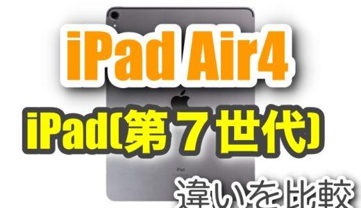 iPad Air4とiPad(第7世代) 買うならどっち?【違いを比較】