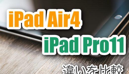 【比較】iPad Air4 iPad Pro11インチの違いとは?買うならどっちがおすすめ?
