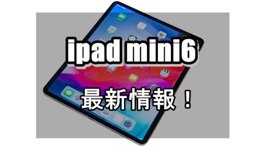 新型iPad mini 6の発売日・予約開始日・CPU・ディスプレイ・サイズなど!【2020最新情報まとめ】