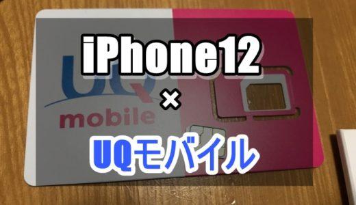 UQモバイルはiPhone12mini/12/12Pro/12ProMaxに対応してる?使う方法とは?【格安SIM】