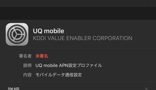 UQモバイルの初期設定を全解説!【回線切り替え手続き】【APN設定プロファイルのダウンロードとインストールの手順を紹介】