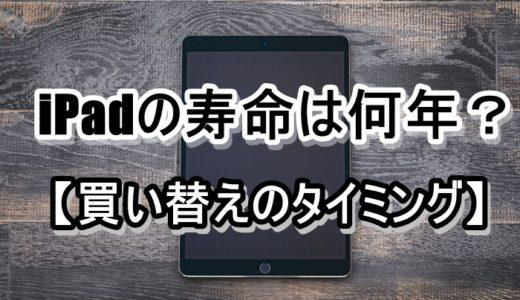 iPadの寿命は何年?【買い替えのタイミング】