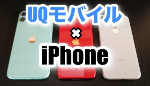 UQモバイルの新規契約・MNP乗り換え スマホセットで取扱がないiPhoneを使いたい時はどうすればいい?