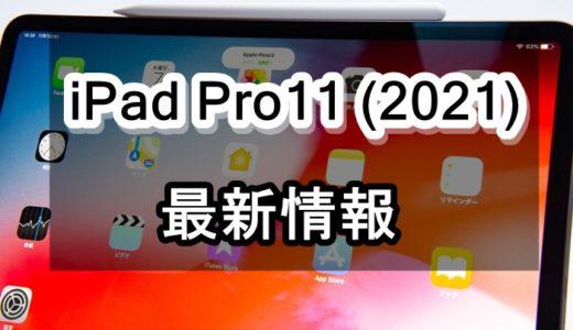 新型iPad Pro2021 (11インチ/12.9インチ)の予約開始日・発売日・価格・カラー・スペック最新情報!【買うのは待ったほうがいい?】