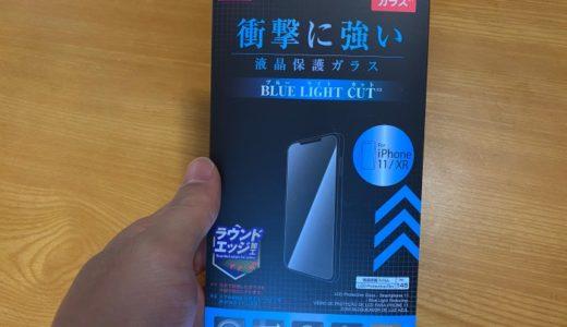 iPhone11のフィルムをダイソーの100円ブルーライトカットに張り替えたら超快適になった話。【レビュー】