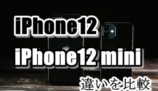 【失敗しない】iPhone12 miniとiPhone12買うならどっち?バッテリー・値段・サイズ・価格など違いを比較!