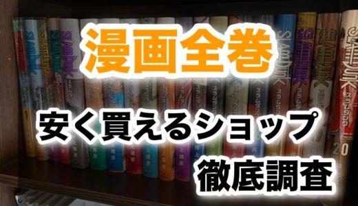 【価格を徹底比較】マンガ全巻を安く大人買い・まとめ買いできるショップを探してみた!【新品・中古・電子書籍】