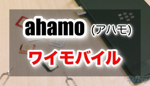 ahamo(アハモ)とワイモバイルどっちがおすすめ?料金・サービス・速度など違いを比較してみた。
