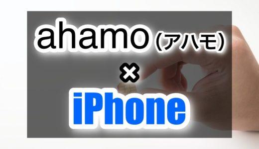 ahamo(アハモ)でiPhone11がかなり安く販売されてる件について。