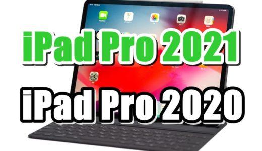 新型iPad Pro2021とiPadPro2020の価格・サイズ・ディスプレイ・メモリなど違いを比較【買うならどっち?】