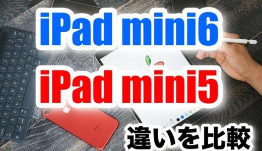 iPadmini6とiPadmini5の価格・サイズ・ディスプレイ・メモリなど違いを比較【買うならどっち?】