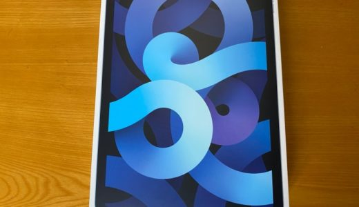【新型iPad Air4】レビュー!買う価値はあるのか?おすすめストレージやケース情報なども。