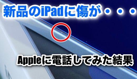 PCデポでiPad Air4を買ったら初期傷が…Appleサポートに電話しても交換してもらえなかった話。【初期不良】