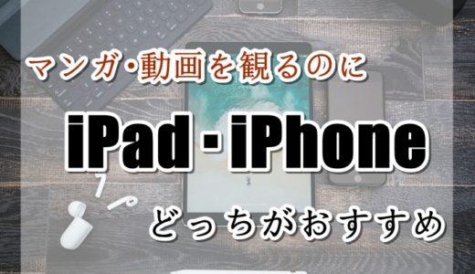 【マンガ・動画鑑賞】iPadとiPhoneどっちが快適?おすすめは?違いを比較【電子書籍】