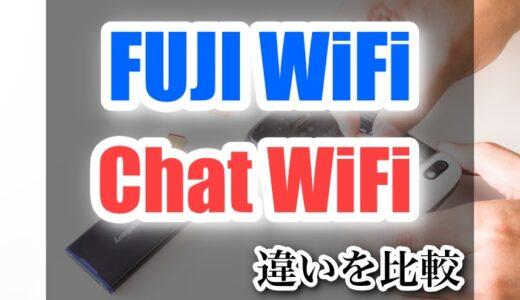 FUJI WiFiとChat WiFi どっちがおすすめ?速度・価格・容量など違いを比較。