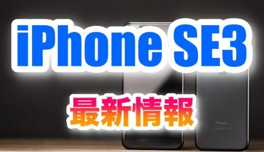 iPhoneSE3(SE Plus)の予約開始日・発売日・価格・カラー・CPU最新リーク情報!【発売まで待ったほうがいい?】