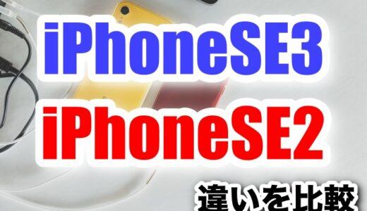 iPhoneSE3とiPhoneSE2買うならどっち?サイズ・価格・カメラ・重さ・バッテリーの違いを比較!
