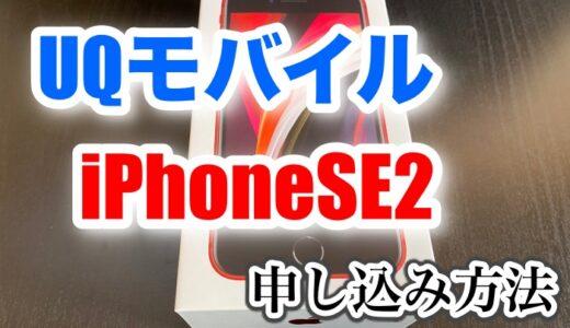 UQモバイルでiPhoneSE2セットを購入するには?【申し込み手順】