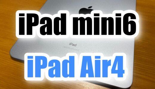 iPadmini6とiPad Air4の価格・サイズ・ディスプレイ・メモリなど違いを比較【買うならどっち?】