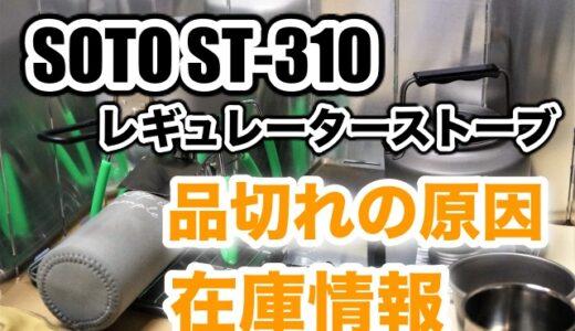 SOTO ST-310 品切れの原因と在庫情報【レギュレーターストーブ】