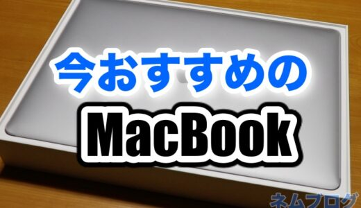 【2021年4月】今おすすめのMacBookはこれ!【買うならどれ?】