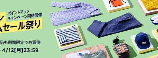 【レビュー☆4以上】Amazonファッションタイムセール祭り2021のおすすめ目玉商品を紹介!【ガジェット】