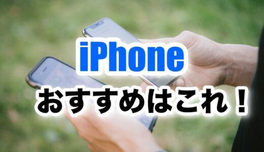 【2021年4月】今iPhoneを買うならどれ?おすすめ機種はこれだ!