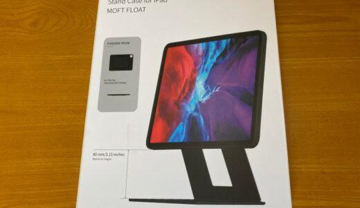 iPad Air4 MOFT Floatレビュー!【万能スタンドケースかも 】