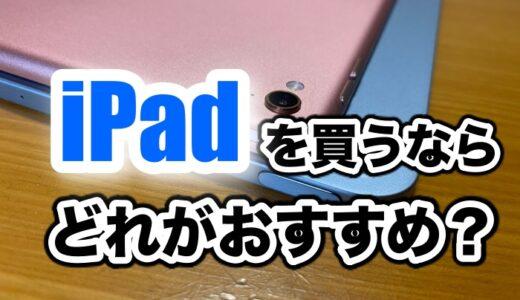 【2021年4月】今iPadを買うならどれがおすすめ?