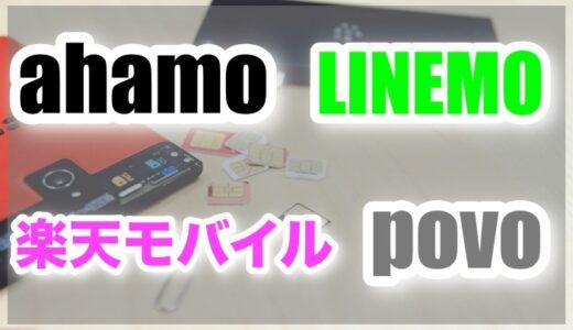 【ahamo povo LINEMO 楽天モバイル】 4社の料金・オプション・プラン・キャンペーンなど比較!個人的に契約するなら・・・