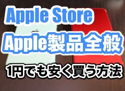 【AppleStore】Apple製品を1円でも安く買う裏技とは!?【iPhone・MacBook・iPad】