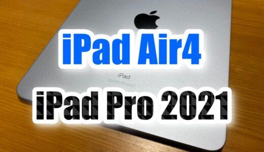 iPad Pro2021(第3世代)とiPad Air4の価格・サイズ・ディスプレイ・メモリなど違いを比較【買うならどっち?】