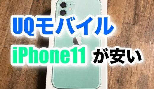UQモバイルのiPhone11の販売価格が安すぎる件について。