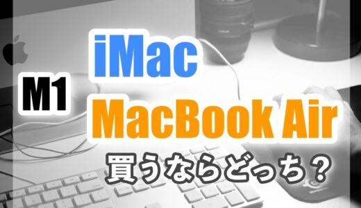 【M1】iMacとMacBook Air買うならどっち?メリット・デメリットなどを比較してみた。【おすすめ】