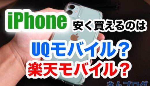 iPhoneセットを買うならUQモバイルと楽天モバイルどっちがお得?【iPhoneSE2/11/12】