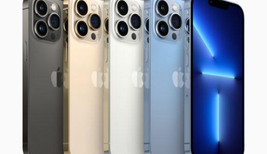 iPhone13/13mini/13Proの予約開始日・発売日・サイズ・ディスプレイ・カメラなど最新情報!【買うべきか?】