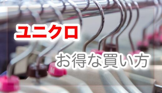 【セール】ユニクロで少しでもお得に安く買う方法【店舗&オンラインストア】