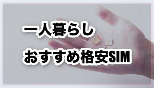 【一人暮らし】ahamo・LINEMO・UQ・楽天モバイル・ ワイモバイル おすすめの格安SIMはどれ?